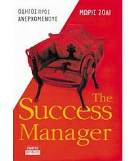 THE SUCCESS MANAGER