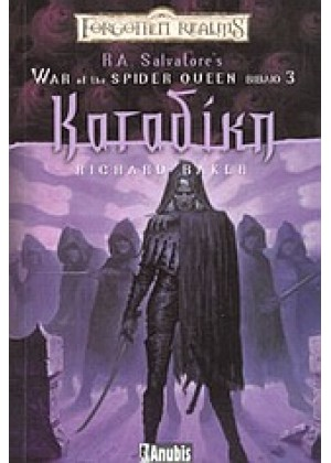 WAR OF THE SPIDER QUEEN 3: ΚΑΤΑΔΙΚΗ