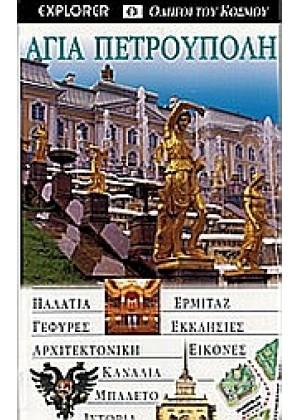 ΑΓΙΑ ΠΕΤΡΟΥΠΟΛΗ - ΟΔΗΓΟΣ