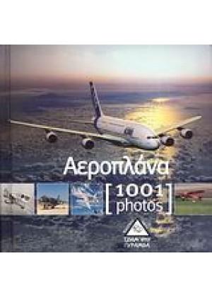 ΑΕΡΟΠΛΑΝΑ 1001 PHOTOS