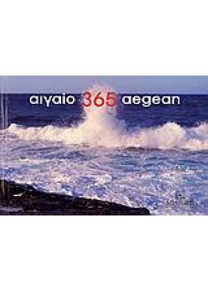 365 ΑΙΓΑΙΟ