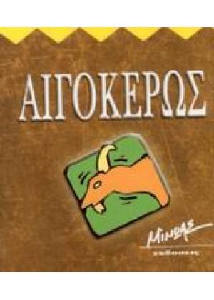 ΑΙΓΟΚΕΡΩΣ - ΜΙΚΡΟ