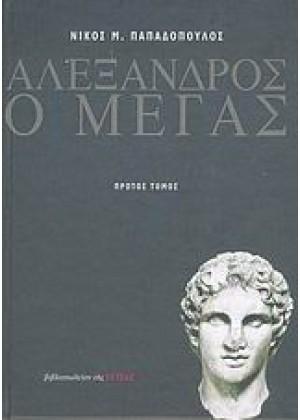 ΑΛΕΞΑΝΔΡΟΣ Ο ΜΕΓΑΣ - ΤΟΜΟΣ 1