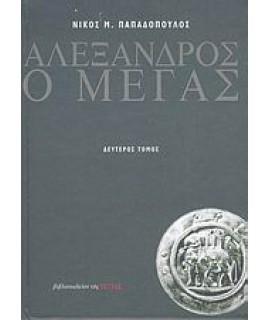 ΑΛΕΞΑΝΔΡΟΣ Ο ΜΕΓΑΣ - ΤΟΜΟΣ 2