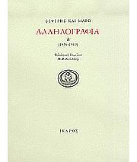 ΑΛΛΗΛΟΓΡΑΦΙΑ 1936-1940 - ΤΟΜΟΣ Α