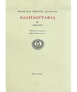 ΑΛΛΗΛΟΓΡΑΦΙΑ 1944-1959 - ΤΟΜΟΣ Β