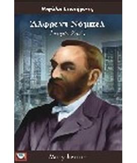 ΑΛΦΡΕΝΤ ΝΟΜΠΕΛ