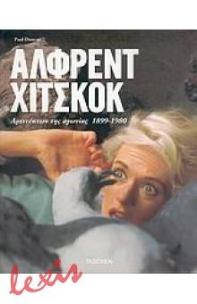 ΑΛΦΡΕΝΤ ΧΙΤΣΚΟΚ 1899-1980