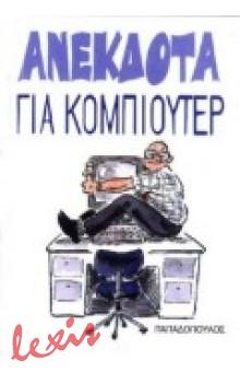 ΑΝΕΚΔΟΤΑ ΓΙΑ ΚΟΜΠΙΟΥΤΕΡ