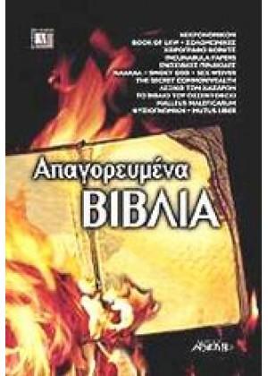 ΑΠΑΓΟΡΕΥΜΕΝΑ ΒΙΒΛΙΑ
