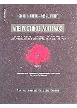 ΑΠΕΙΡΟΣΤΙΚΟΣ ΛΟΓΙΣΜΟΣ - ΤΟΜΟΣ Β
