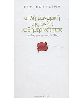 ΑΠΛΗ ΜΑΓΕΙΡΙΚΗ ΤΗΣ ΑΓΙΑΣ ΚΑΘΗΜΕΡΙΝΟΤΗΤΑΣ - 3