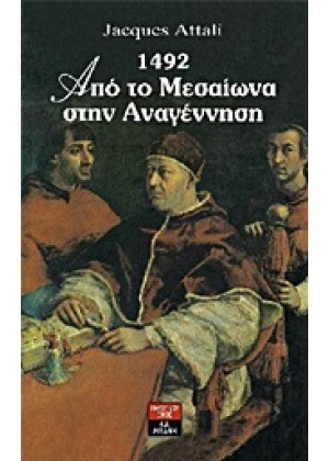 1492 ΑΠΟ ΤΟ ΜΕΣΑΙΩΝΑ ΣΤΗΝ ΑΝΑΓΕΝΝΗΣΗ
